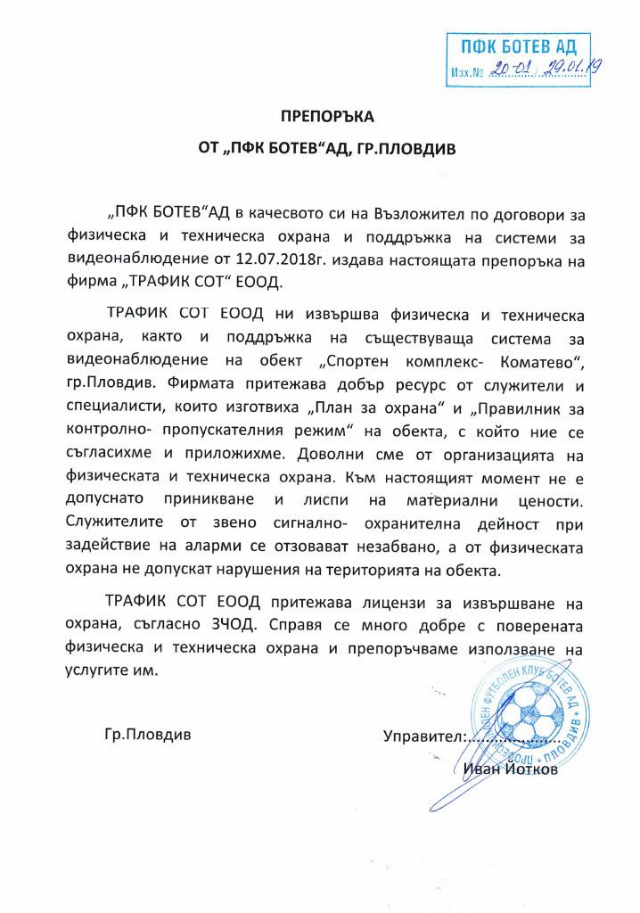 ПРЕПОРЪКА ПФК БОТЕВ П-В